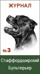 Стаффордширский бультерьер каталог